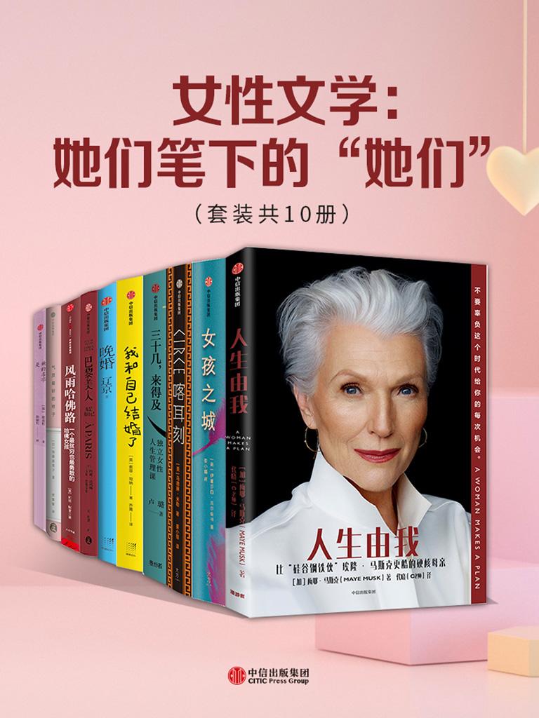 """女性文学:她们笔下的""""她们""""(套装共10册)"""