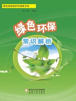 绿色环保常识解析