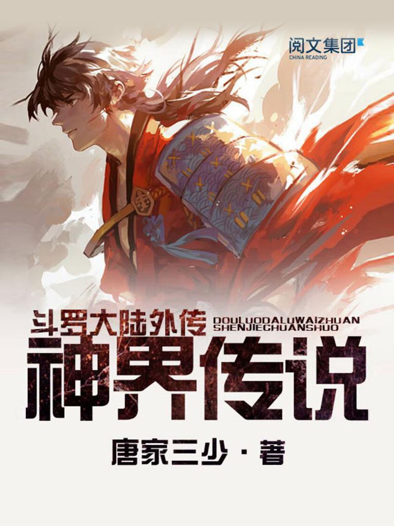 斗罗大陆外传:神界传说(全集)