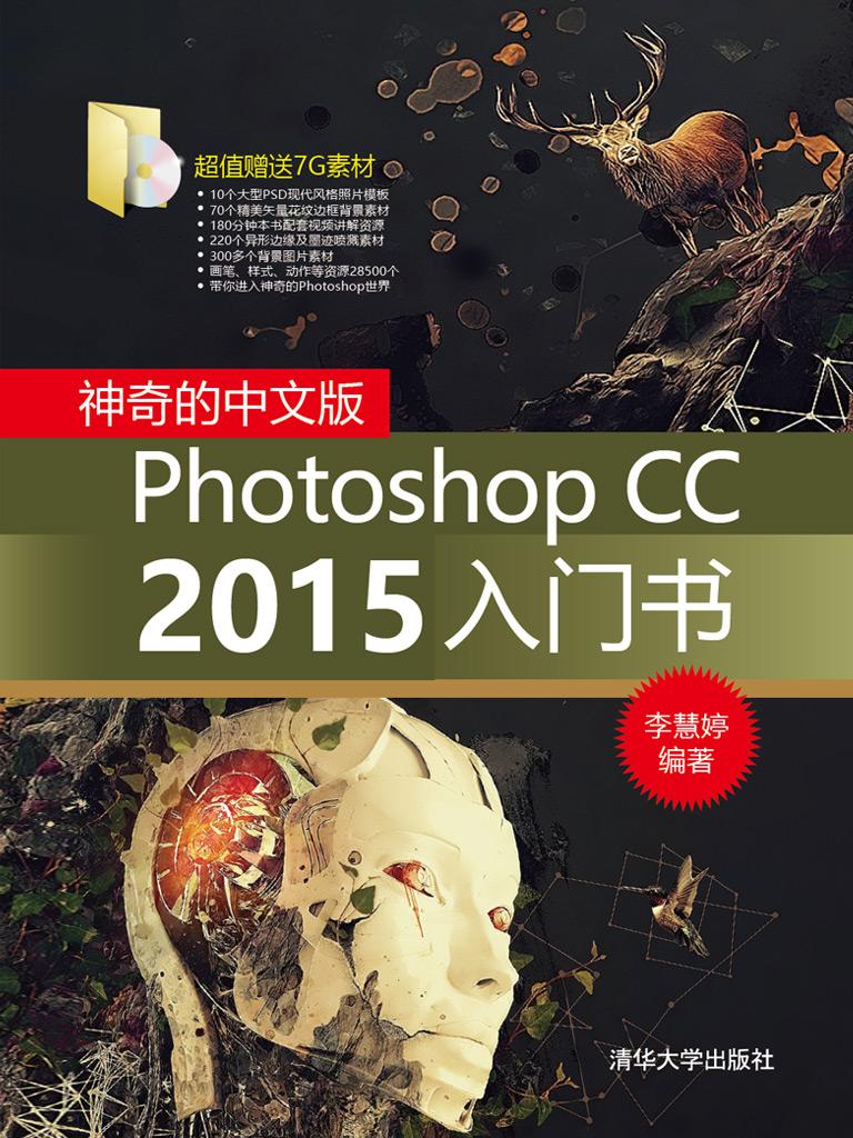 神奇的中文版Photoshop CC 2015入门书
