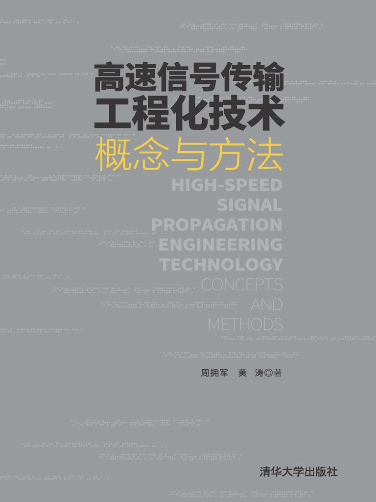 高速信号传输工程化技术:概念与方法