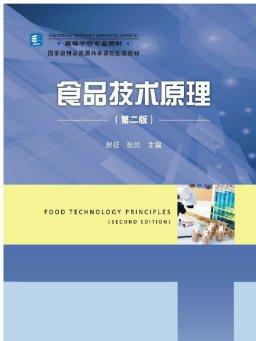 高等学校专业教材·国家级精品资源共享课程配套教材·食品技术原理(第二版)