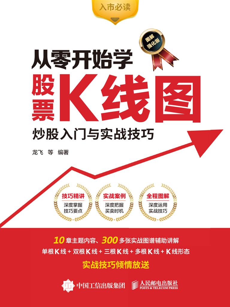 从零开始学股票K线图:炒股入门与实战技巧(图解强化版)