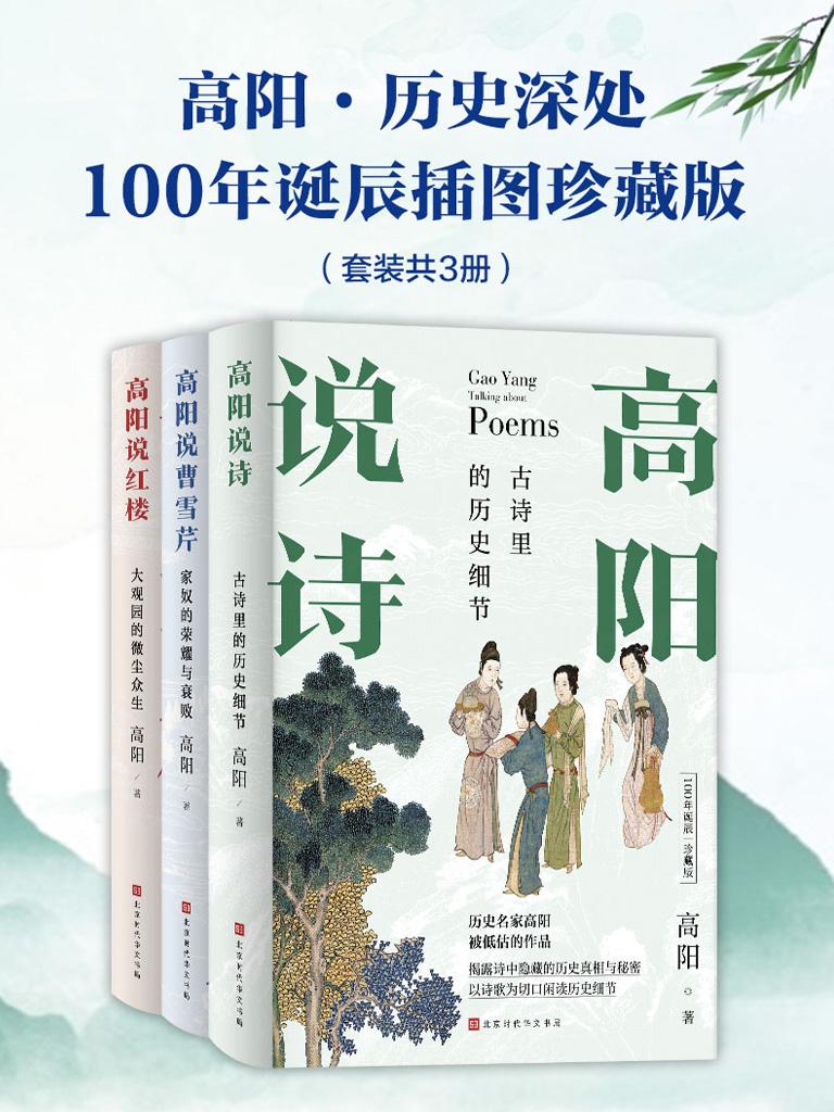 高阳·历史深处·100年诞辰插图珍藏版(套装共3册)