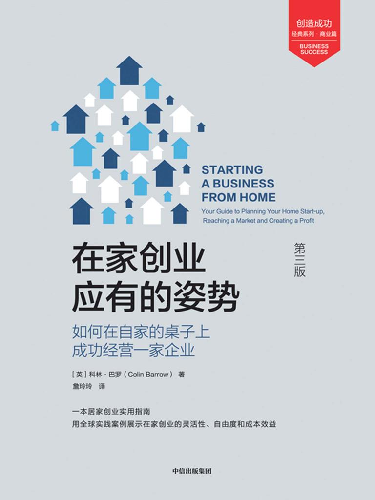 在家創業應有的姿勢:如何在自家的桌子上成功經營一家企業(第3版)