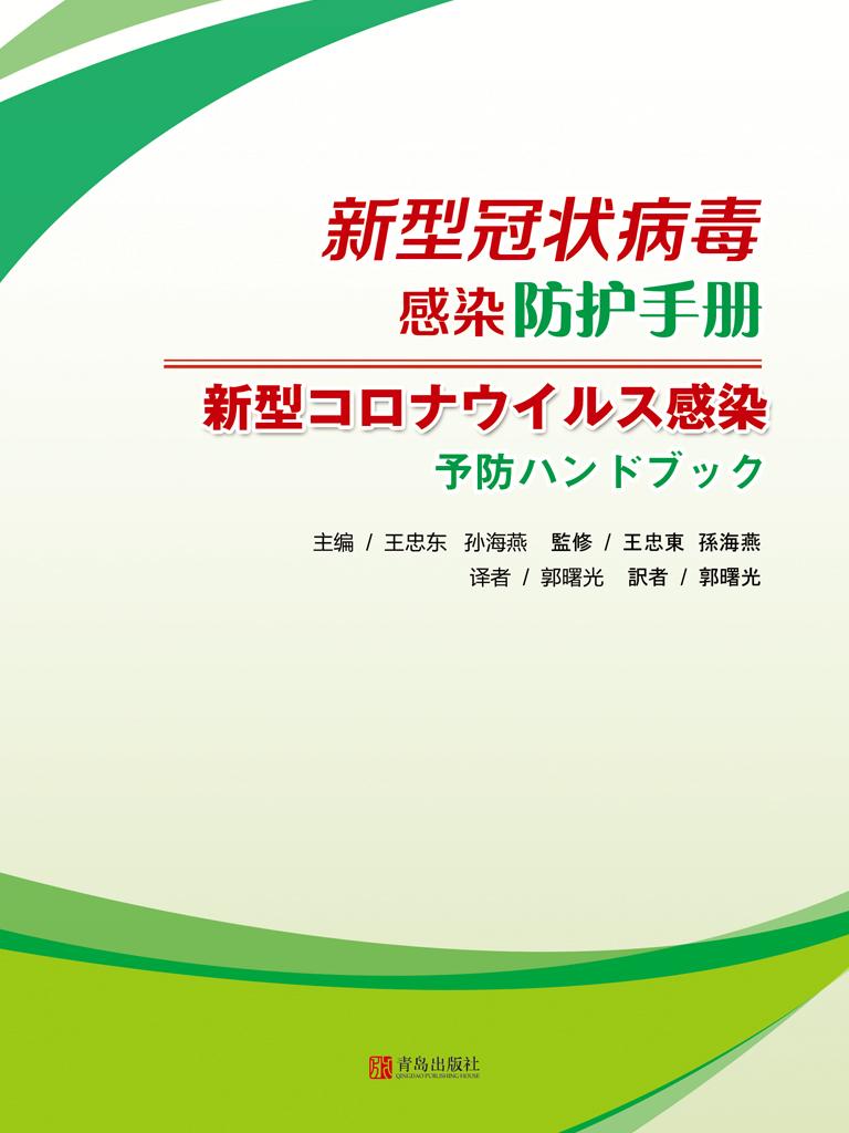 新型冠状病毒感染防护手册(日文版)