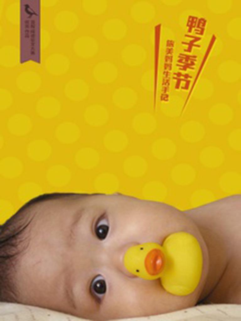 鸭子季节(千种豆瓣高分原创作品·懂生活)