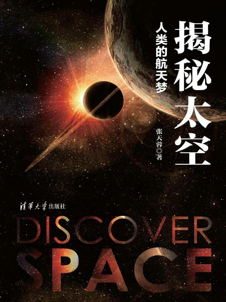 揭秘太空:人類的航天夢