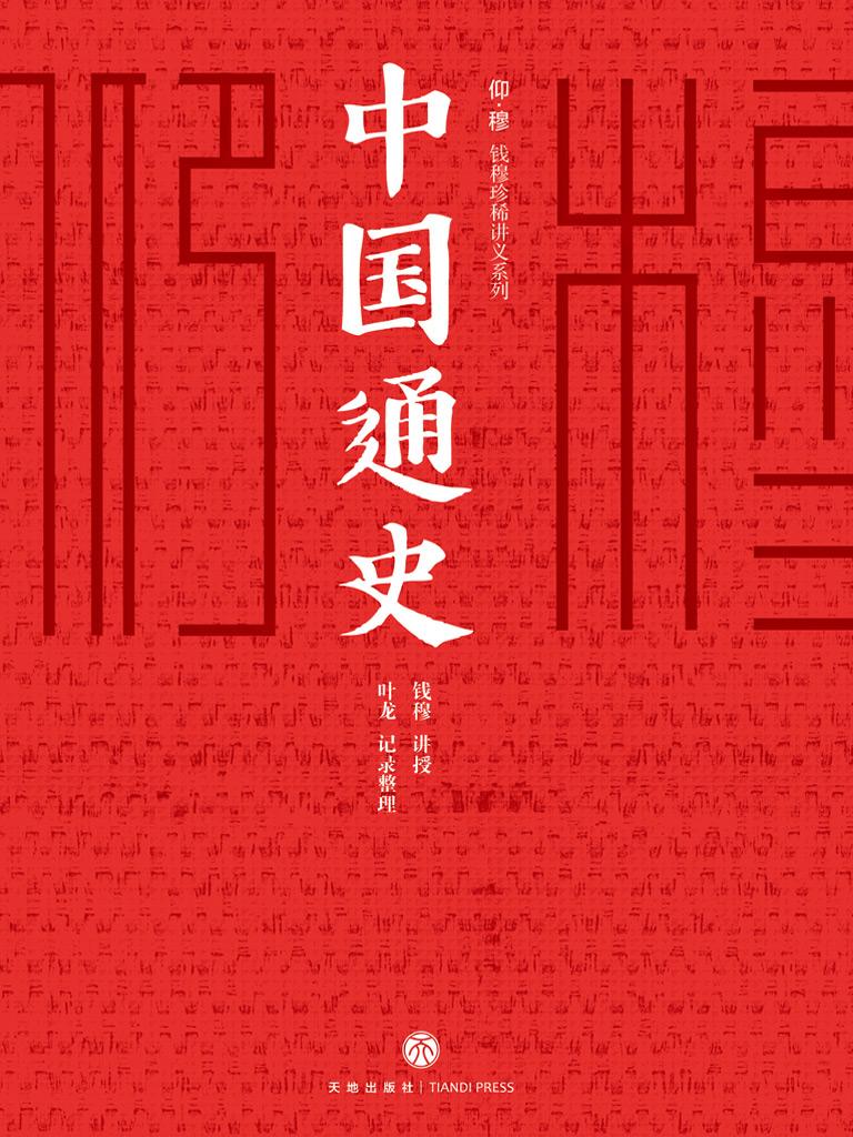 中国通史(仰·穆 钱穆珍惜讲义系列)