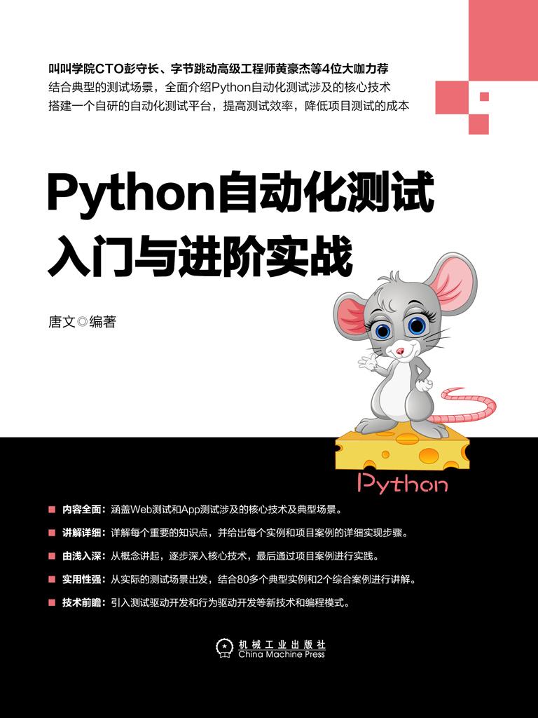 Python自动化测试入门与进阶实战