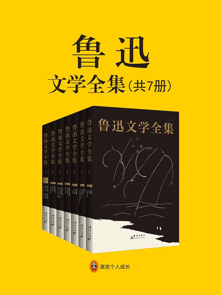魯迅文學全集(共7冊)