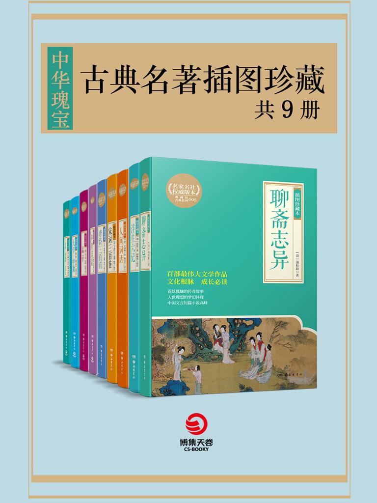中华瑰宝:古典名著插图珍藏(共九册)