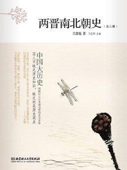 两晋南北朝史(全二册 中国大历史)