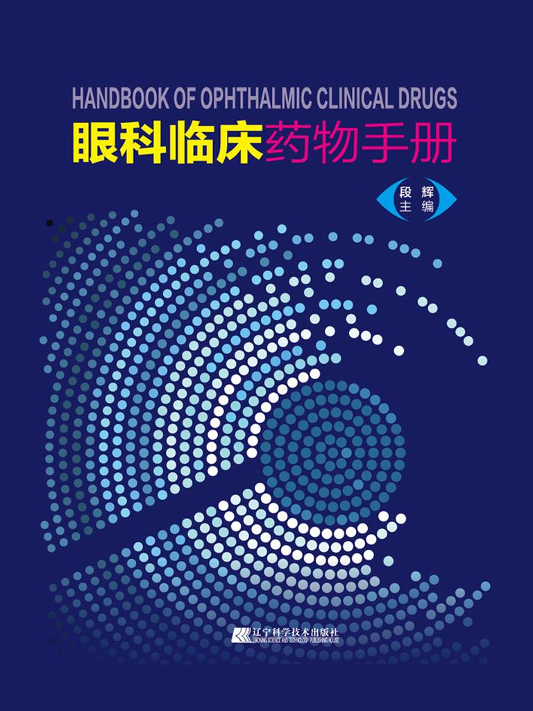 眼科临床药物手册