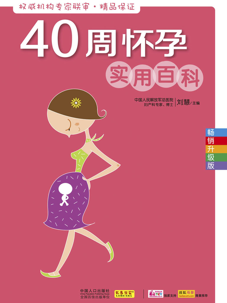 40周懷孕實用百科