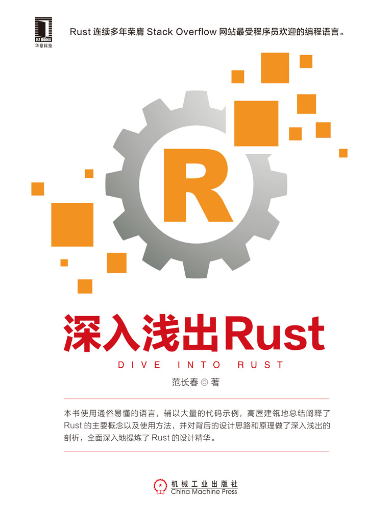 深入浅出Rust