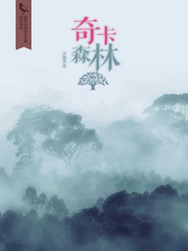 奇卡森林(千种豆瓣高分原创作品·看小说)
