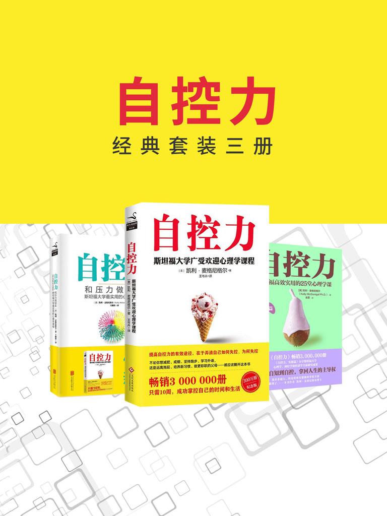 自控力经典套装(共三册)