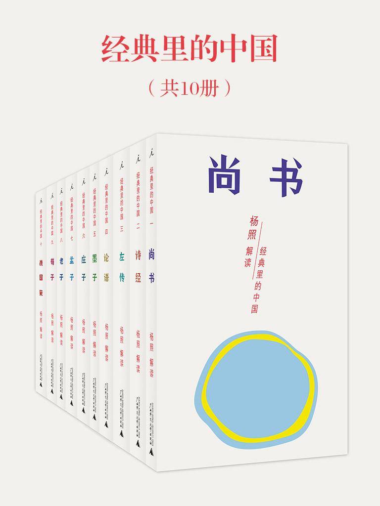 经典里的中国(共10册)
