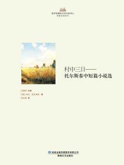 村中三日:托尔斯泰中短篇小说选(俄罗斯精短文学经典译丛)