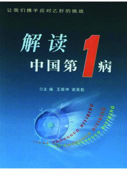 解读中国第1病·让我们携手应对乙肝的挑战