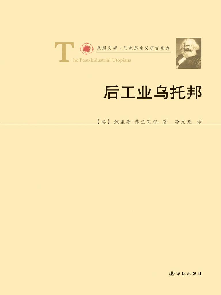 后工业乌托邦(凤凰文库)