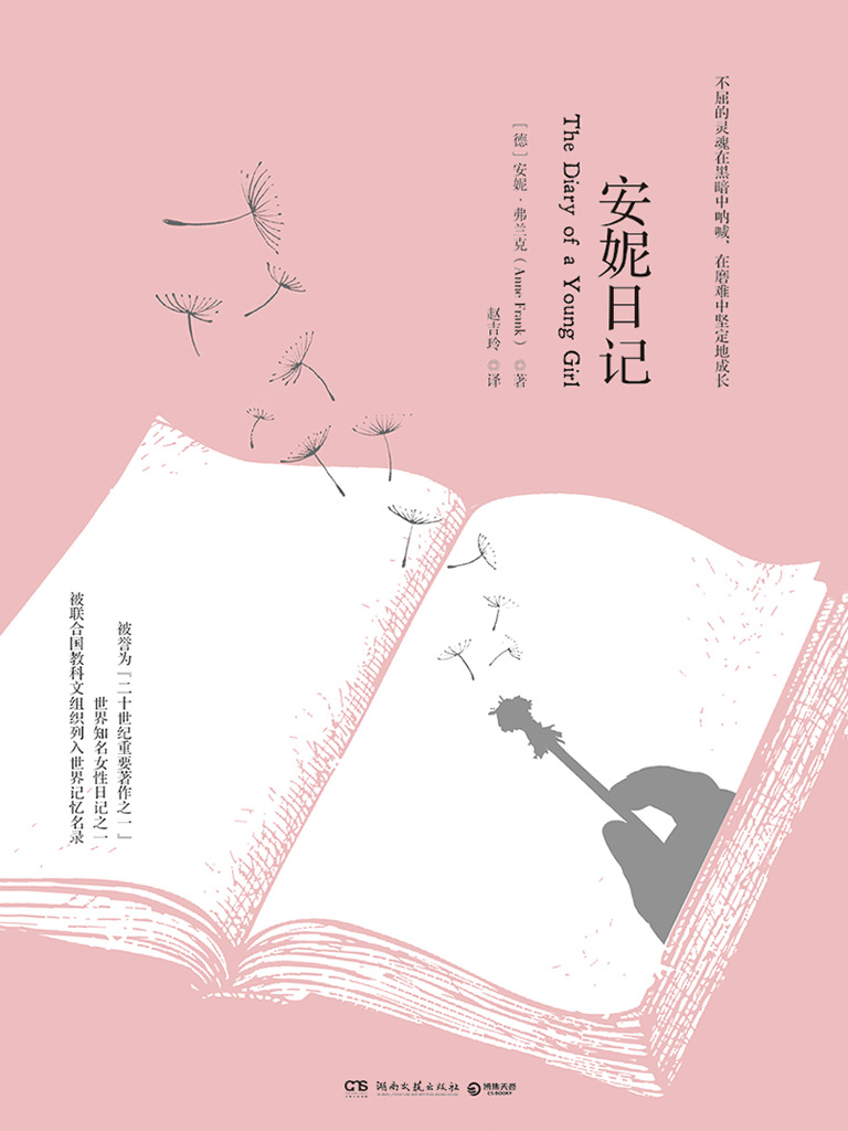 安妮日记(湖南文艺版)