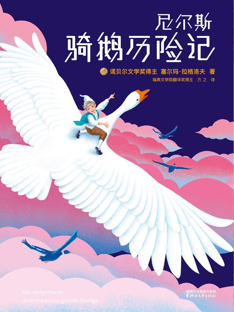 尼尔斯骑鹅历险记(2018诺奖评委推荐未删节新版)