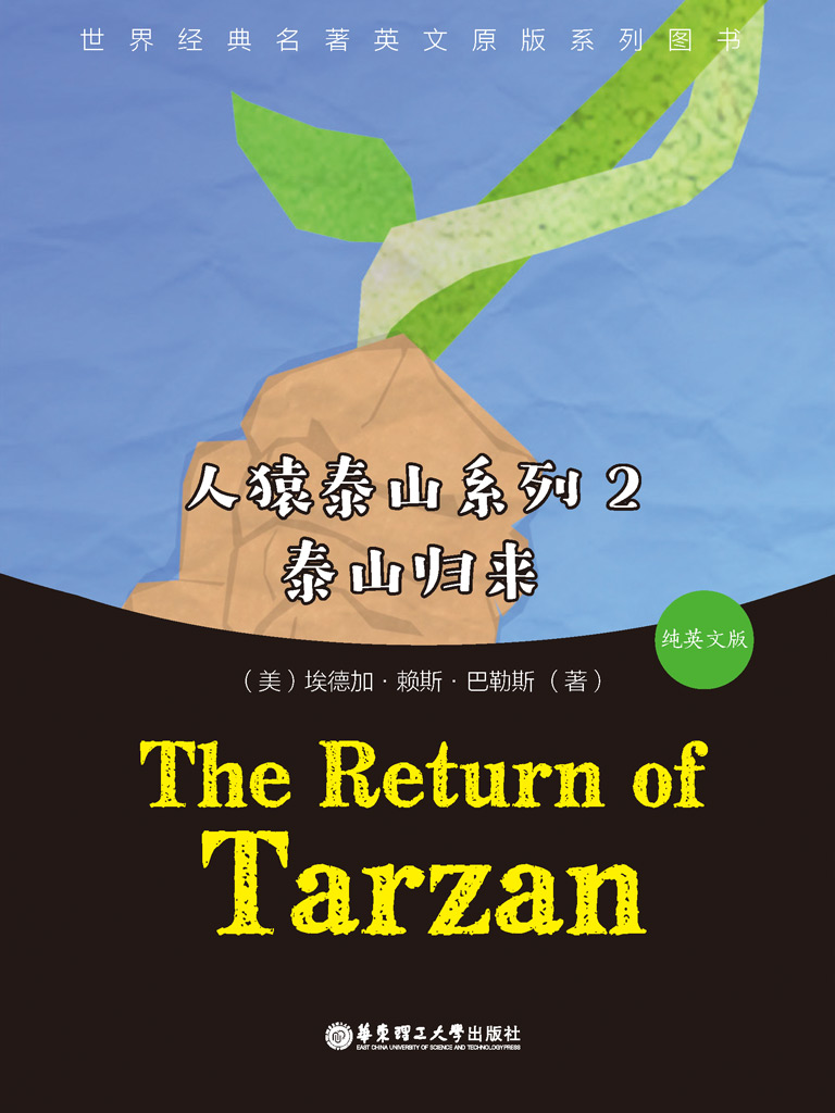 人猿泰山系列 2:The Return of Tarzan(纯英文版)