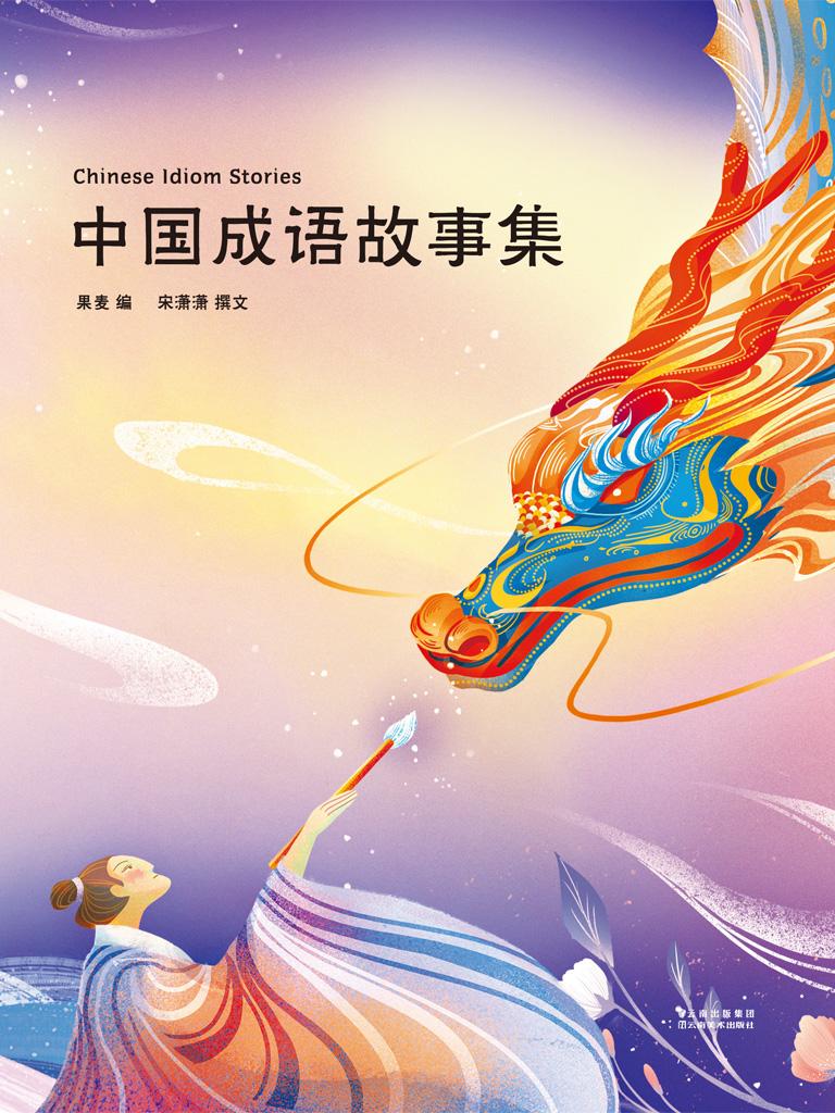 中国成语故事集
