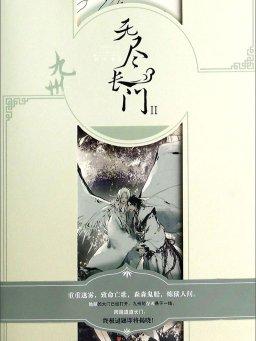 九州·无尽长门 Ⅱ:亡歌