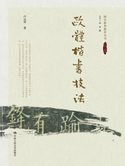 欧体楷书技法(国学教养教育丛书)