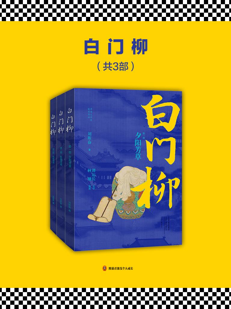 白门柳(全3册 2020新版)
