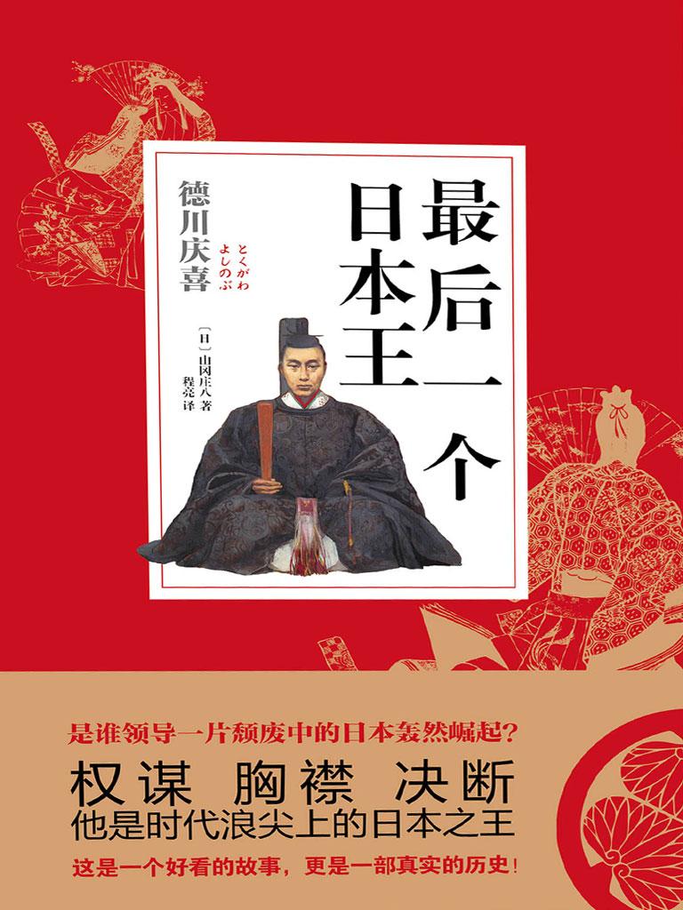 最后一个日本王(全3册)