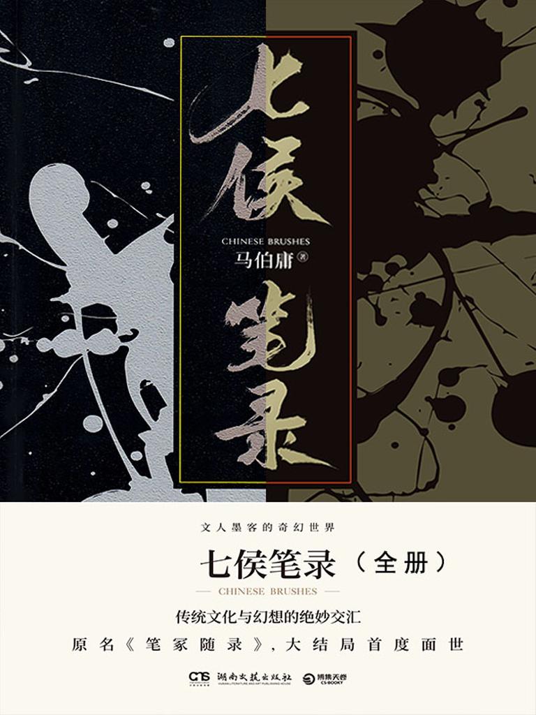 七侯筆錄(全兩冊)