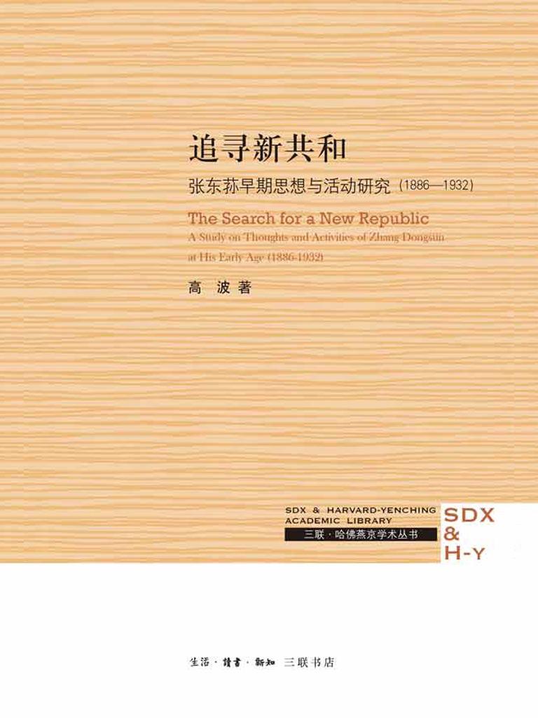 追寻新共和:张东荪早期思想与活动研究(1886-1932)