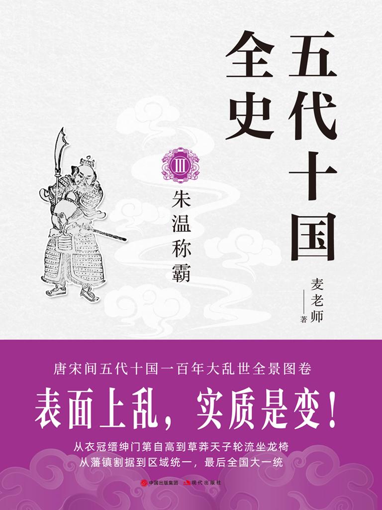 五代十国全史 III:朱温称霸