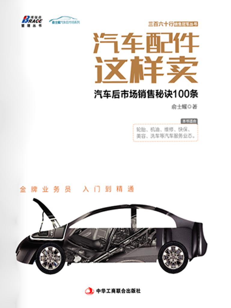 汽车配件这样卖:汽车后市场销售秘诀100条