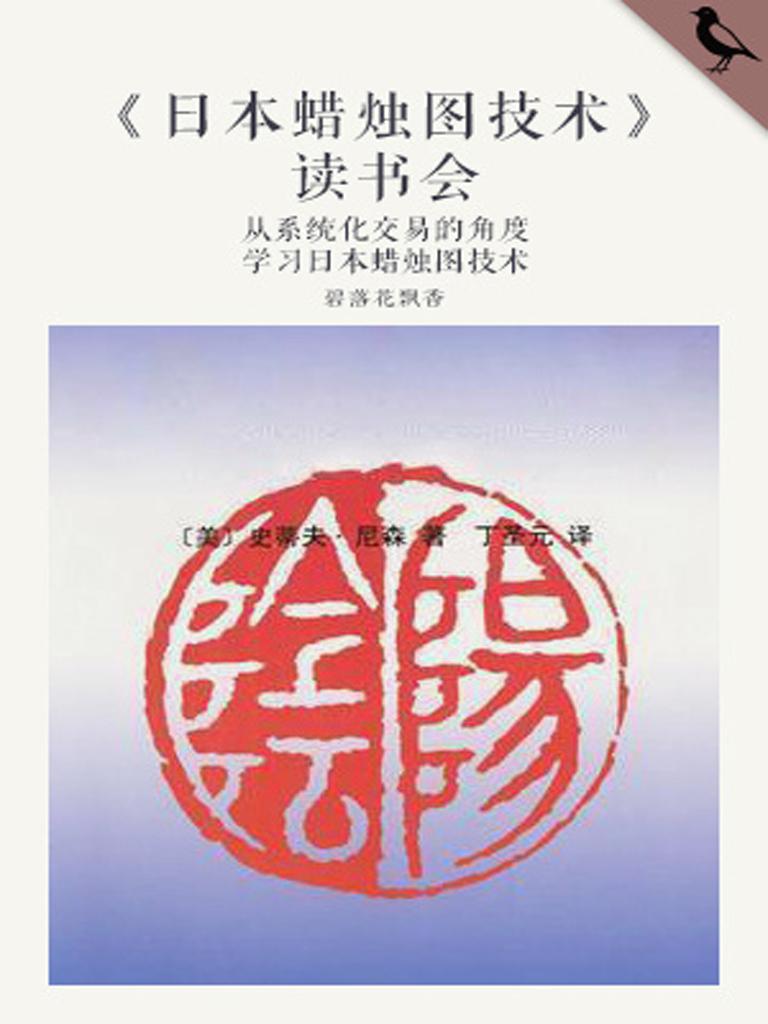 《日本蜡烛图技术》读书会(千种豆瓣高分原创作品·学知识)