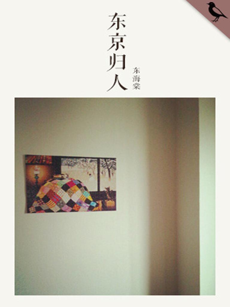 東京归人(千种豆瓣高分原创作品·在他乡)
