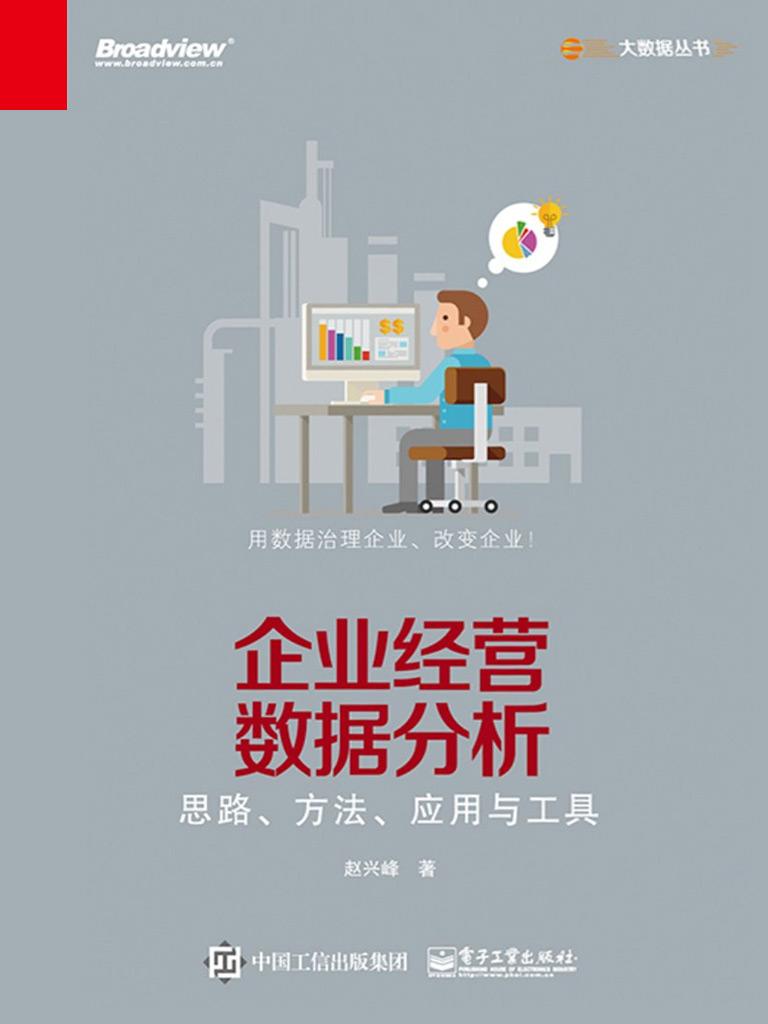 企业经营数据分析:思路、方法、应用与工具
