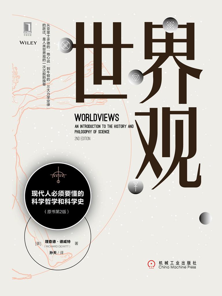 世界观:现代人必须要懂的科学哲学和科学史(原书第2版)