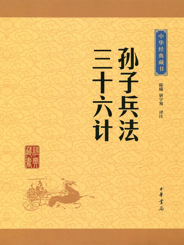 孙子兵法·三十六计(中华经典藏书 升级版)