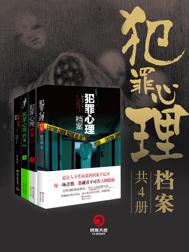 犯罪心理档案(共四册)