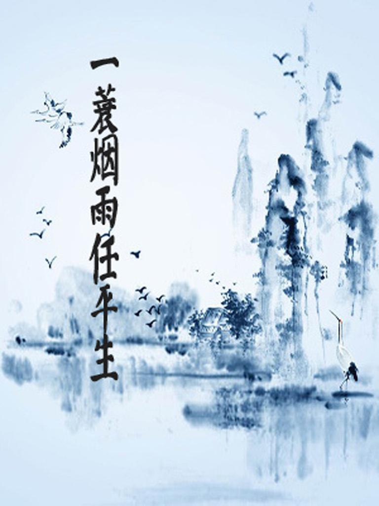 一蓑烟雨任平生(千种豆瓣高分原创作品·看小说)