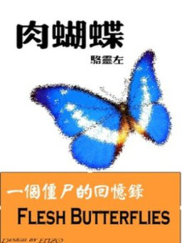 肉蝴蝶(千种豆瓣高分原创作品·看小说)