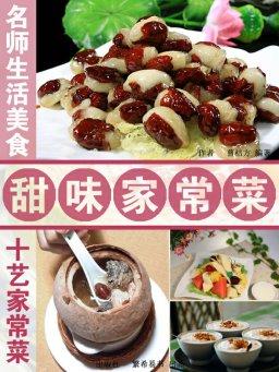 名师生活美食·十艺家常菜·甜味家常菜
