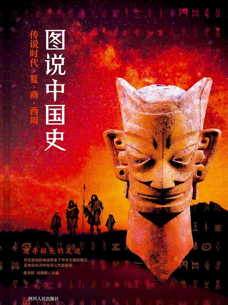 图说中国史:传说时代·夏·商·西周