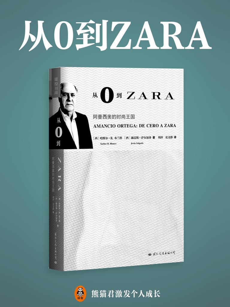 從0到ZARA:ZARA的成功秘訣