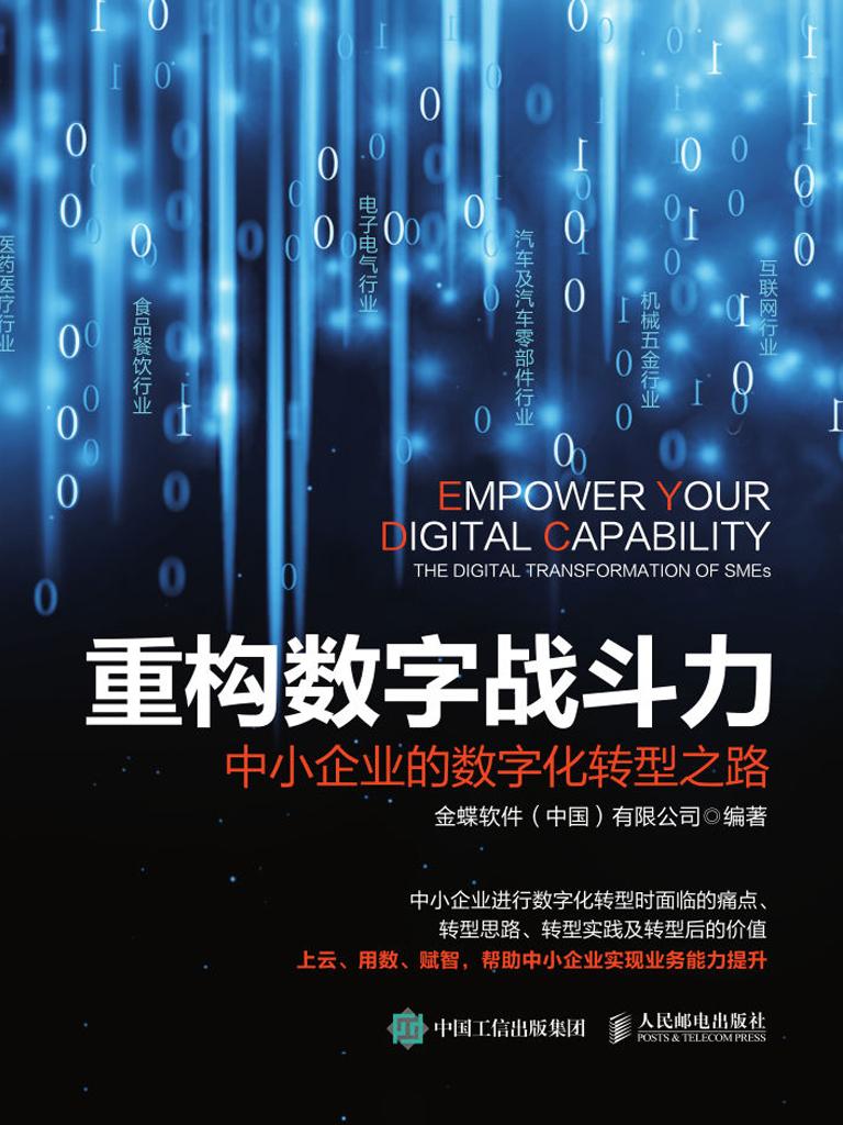 重构数字战斗力:中小企业的数字化转型之路